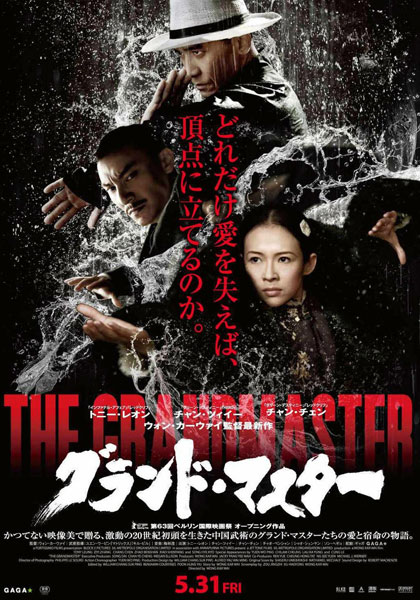 THE GRANDMASTER (2013) Music by Shigeru Umebayashi